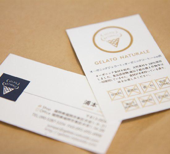 GELATO NATURALE名刺、ショップカード